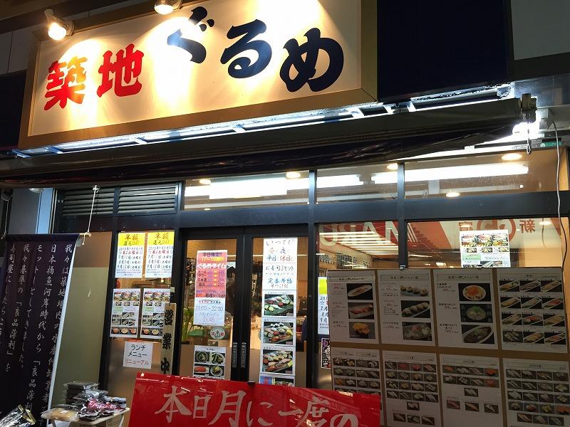 【閉店】商店街にあるコスパが良い寿司屋『築地ぐるめ』