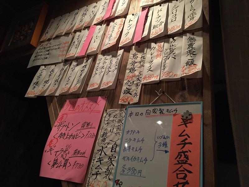 仙川の上質ホルモン焼き【美濃や】