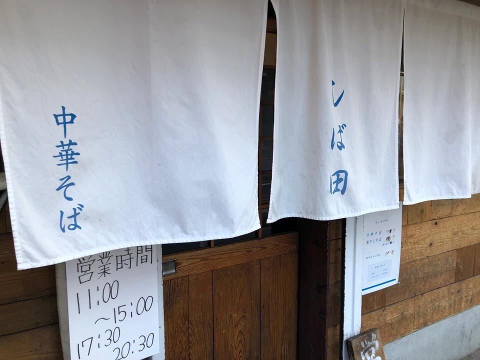 しば田は仙川駅よりはちょっと遠い