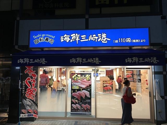 仙川唯一の回転寿司【海鮮三崎港】