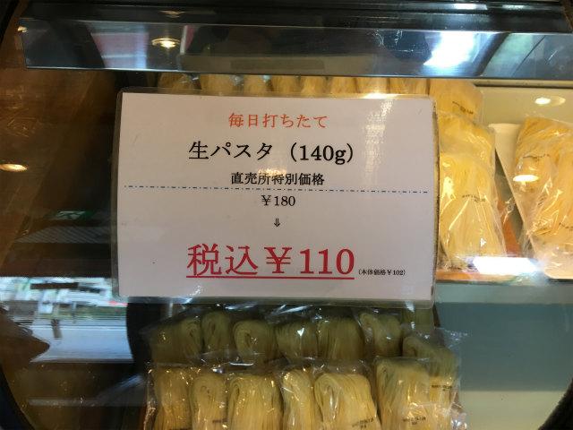 生パスタは110円から