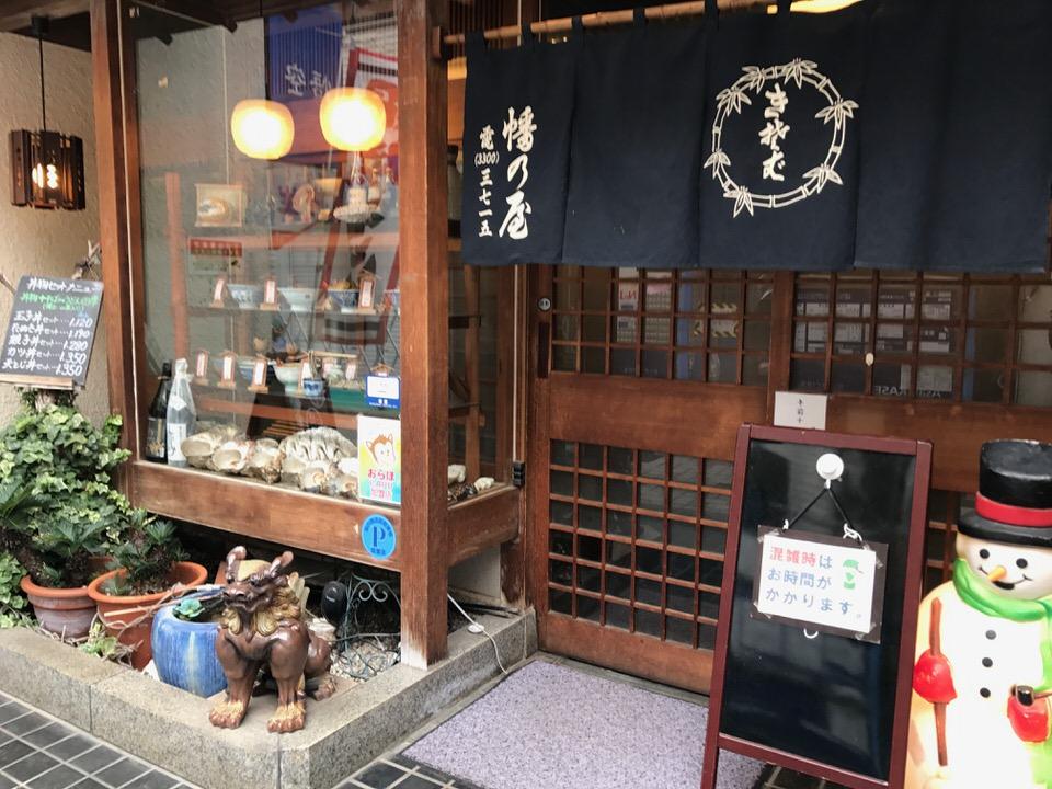 【幡乃屋】仙川で長年営業し、歴史を感じる蕎麦屋さん