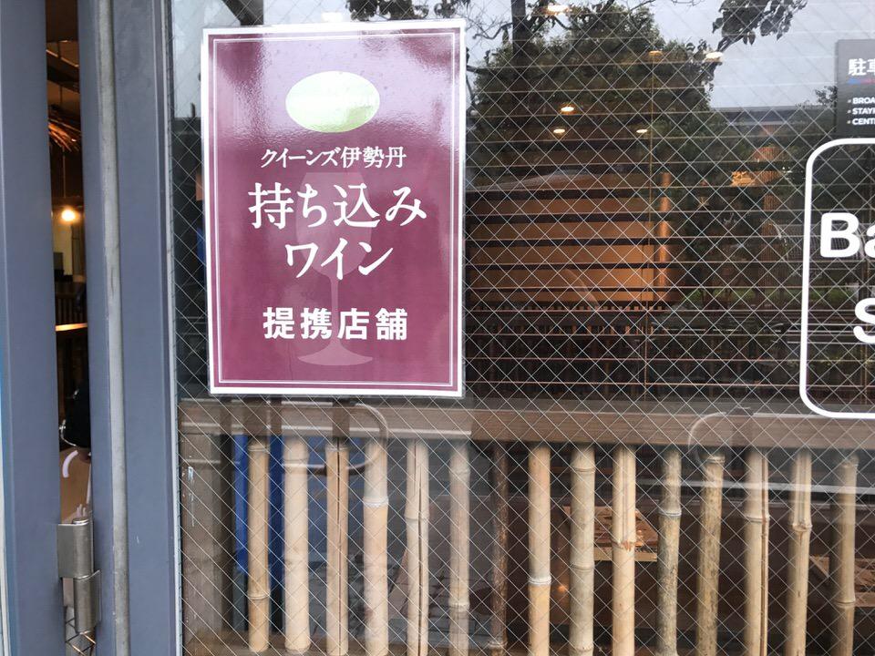 仙川のローカルインディアは持ち込みワインOK