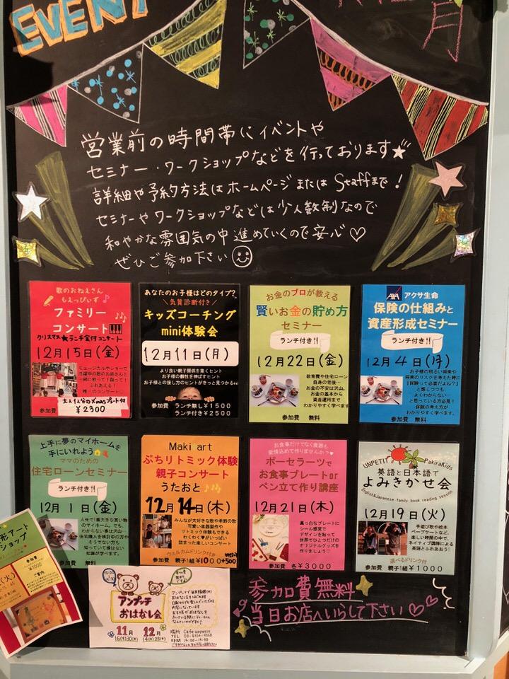 子供のイベントやセミナー