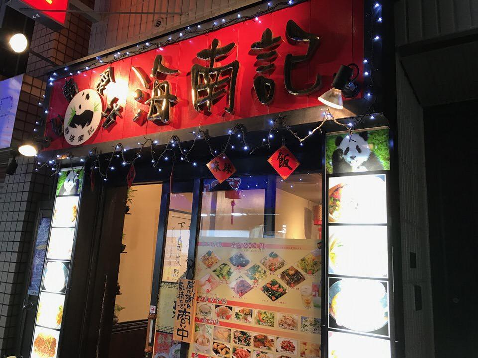 仙川でコスパが良くて美味しい中華料理の海南紀