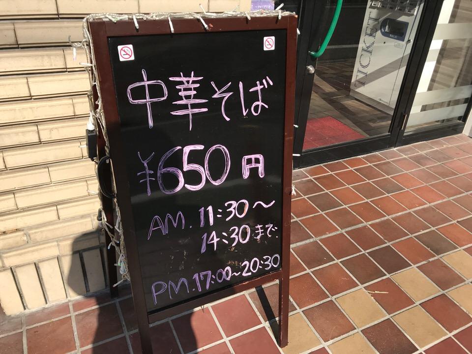 他の中華そばと比べると値段は安いほう法