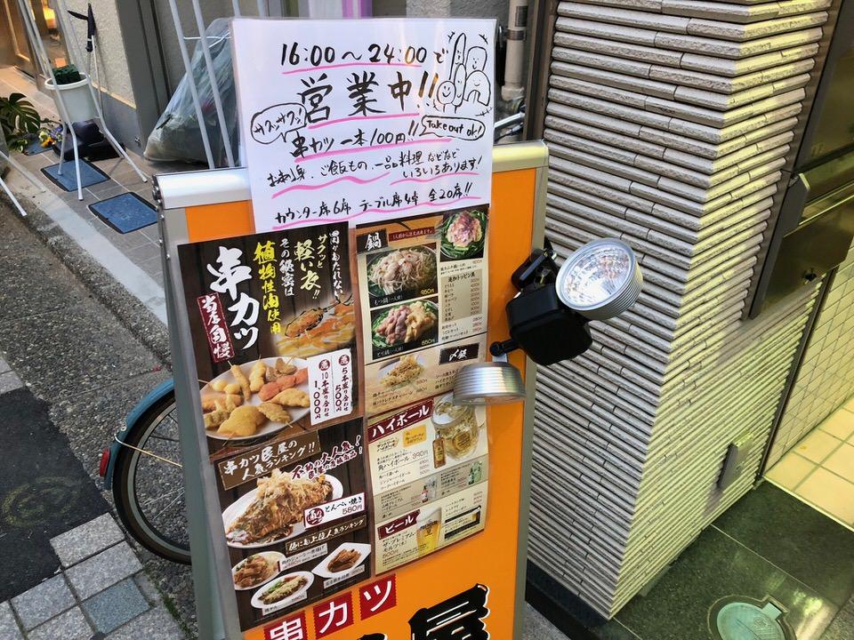 仙川の串かつ・串揚げ